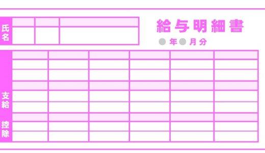 都道府県別の最低賃金ランキング2019年版