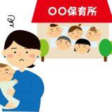 都道府県別の待機児童の人数ランキング