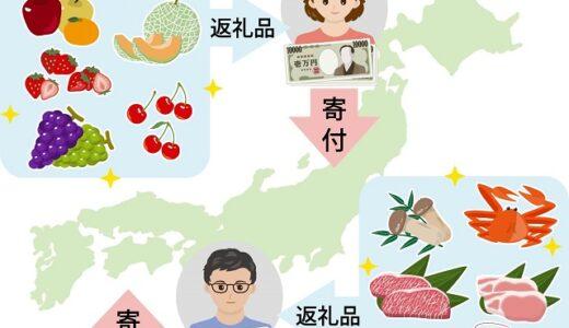 都道府県別のふるさと納税受入額と受入件数ランキング